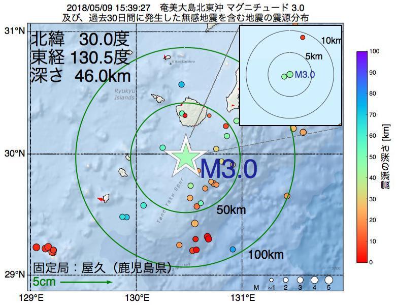 地震震源マップ:2018年05月09日 15時39分 奄美大島北東沖でM3.0の地震