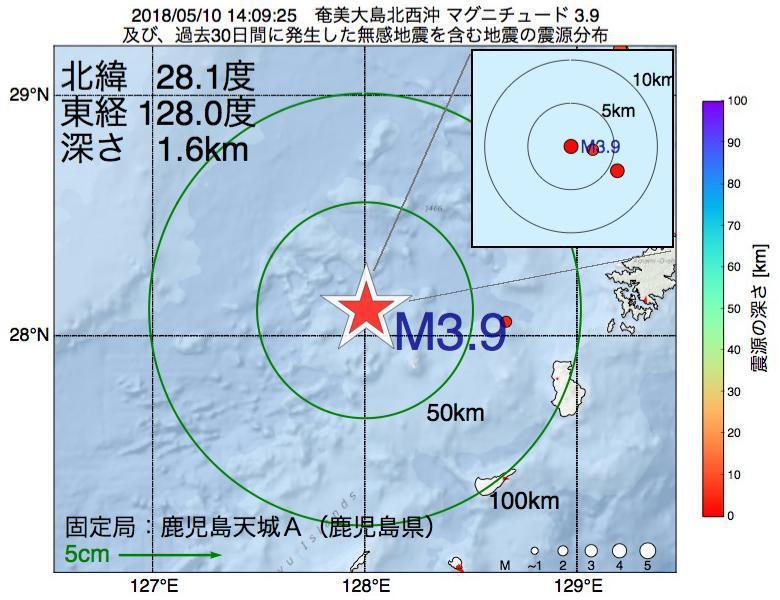 地震震源マップ:2018年05月10日 14時09分 奄美大島北西沖でM3.9の地震