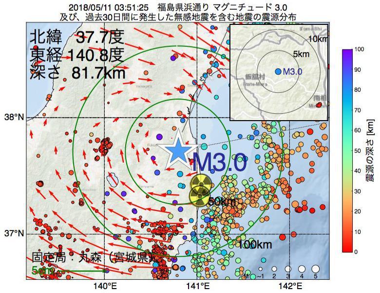 地震震源マップ:2018年05月11日 03時51分 福島県浜通りでM3.0の地震