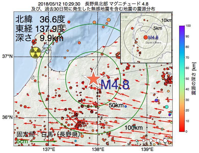 地震震源マップ:2018年05月12日 10時29分 長野県北部でM4.8の地震