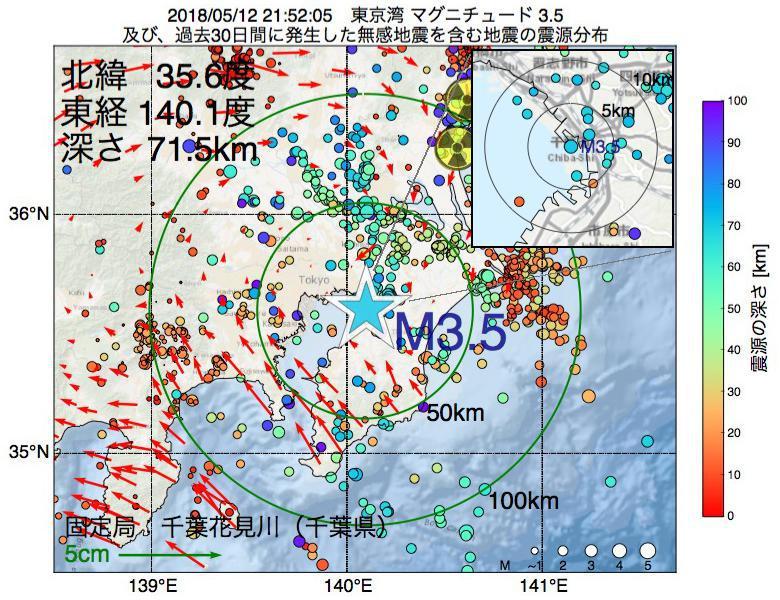 地震震源マップ:2018年05月12日 21時52分 東京湾でM3.5の地震