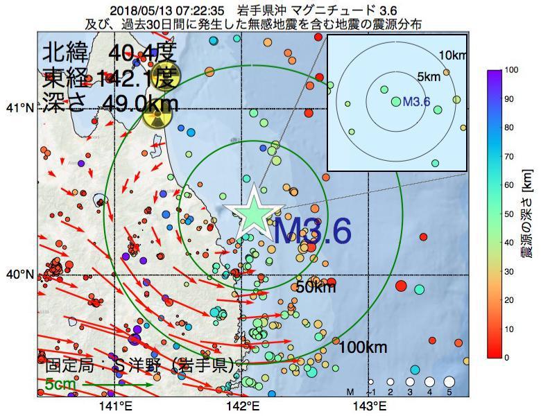 地震震源マップ:2018年05月13日 07時22分 岩手県沖でM3.6の地震
