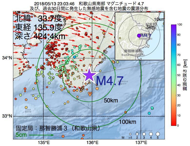 地震震源マップ:2018年05月13日 23時03分 和歌山県南部でM4.7の地震
