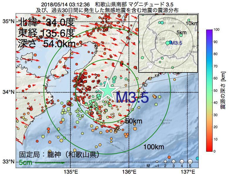 地震震源マップ:2018年05月14日 03時12分 和歌山県南部でM3.5の地震