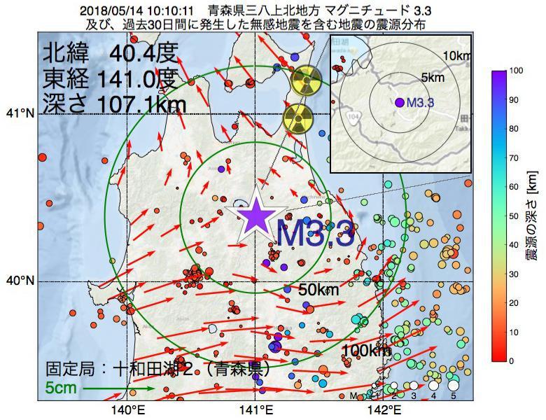 地震震源マップ:2018年05月14日 10時10分 青森県三八上北地方でM3.3の地震