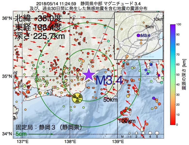 地震震源マップ:2018年05月14日 11時24分 静岡県中部でM3.4の地震