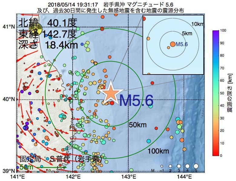 地震震源マップ:2018年05月14日 19時31分 岩手県沖でM5.6の地震