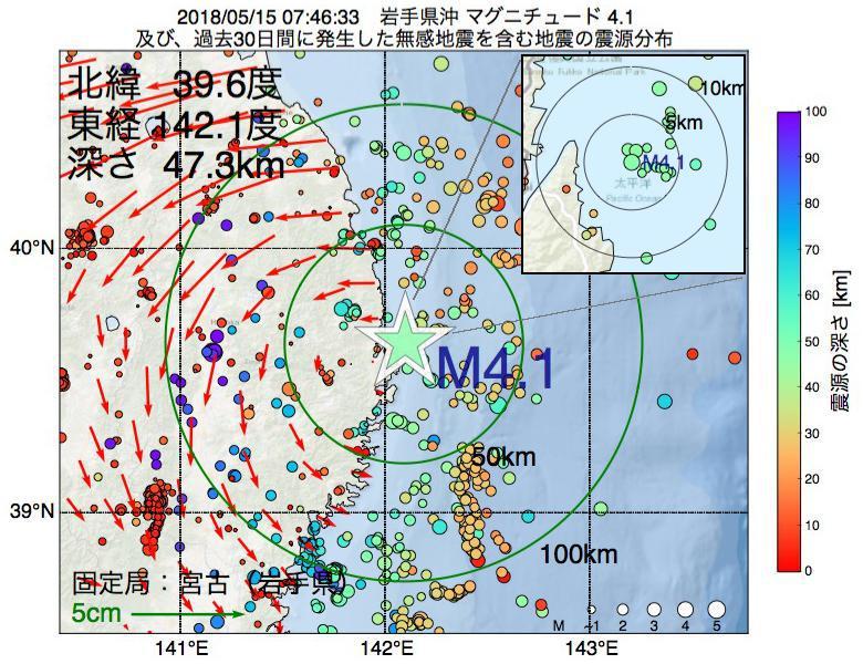 地震震源マップ:2018年05月15日 07時46分 岩手県沖でM4.1の地震
