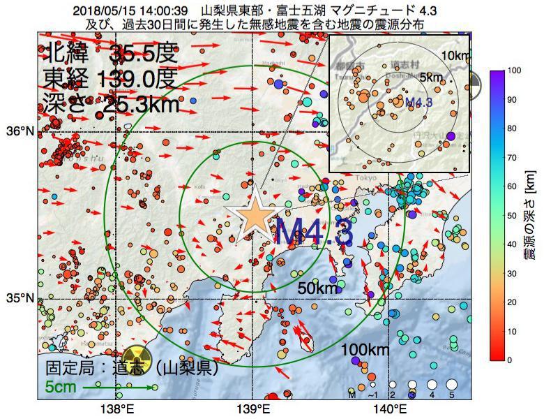 地震震源マップ:2018年05月15日 14時00分 山梨県東部・富士五湖でM4.3の地震