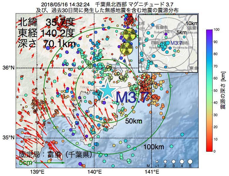 地震震源マップ:2018年05月16日 14時32分 千葉県北西部でM3.7の地震