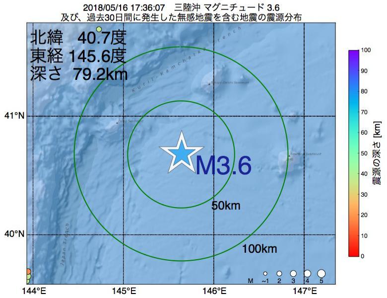 地震震源マップ:2018年05月16日 17時36分 三陸沖でM3.6の地震