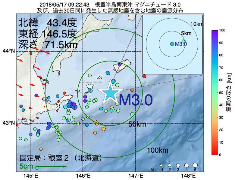 地震震源マップ:2018年05月17日 09時22分 根室半島南東沖でM3.0の地震