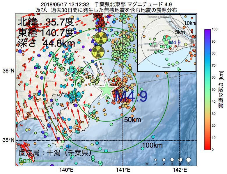 地震震源マップ:2018年05月17日 12時12分 千葉県北東部でM4.9の地震