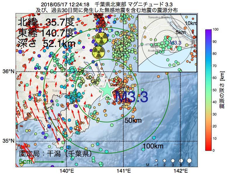 地震震源マップ:2018年05月17日 12時24分 千葉県北東部でM3.3の地震