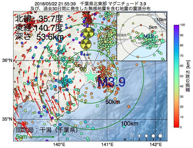 地震震源マップ:2018年05月22日 21時55分 千葉県北東部でM3.9の地震