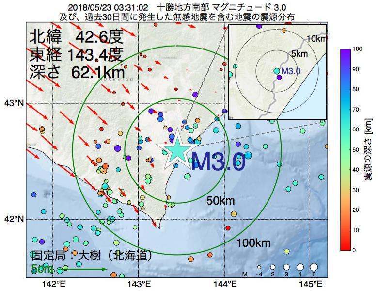 地震震源マップ:2018年05月23日 03時31分 十勝地方南部でM3.0の地震
