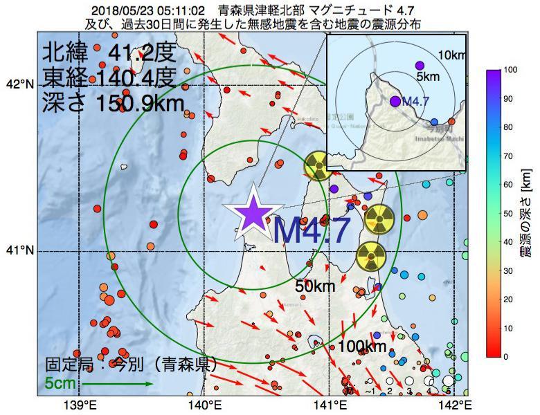 地震震源マップ:2018年05月23日 05時11分 青森県津軽北部でM4.7の地震