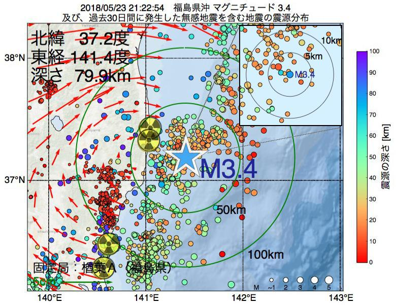 地震震源マップ:2018年05月23日 21時22分 福島県沖でM3.4の地震