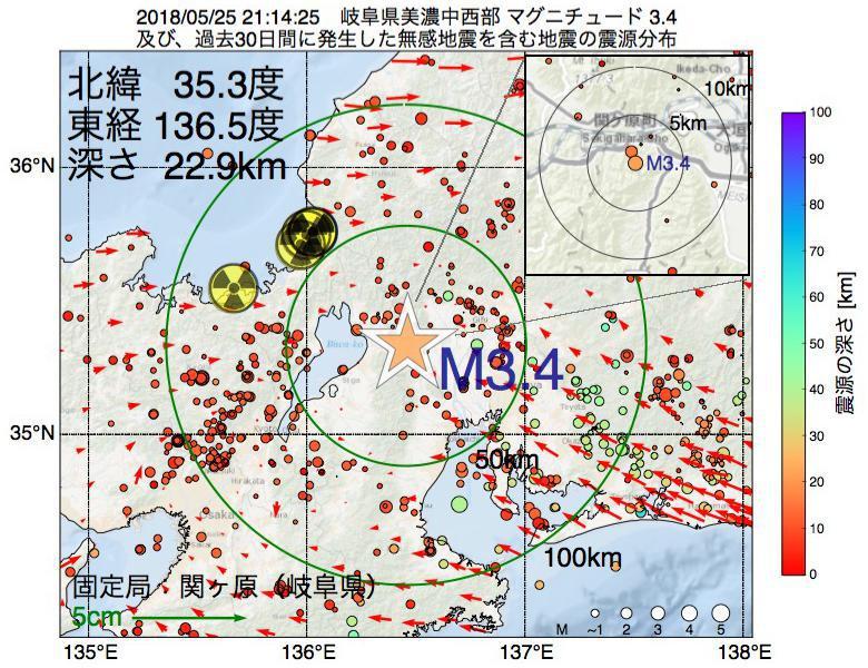 地震震源マップ:2018年05月25日 21時14分 岐阜県美濃中西部でM3.4の地震
