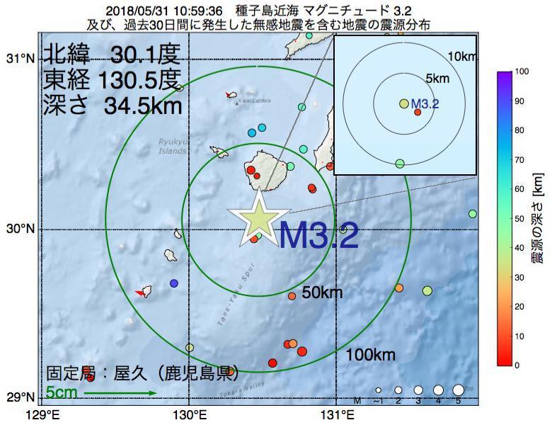 地震震源マップ:2018年05月31日 10時59分 種子島近海でM3.2の地震