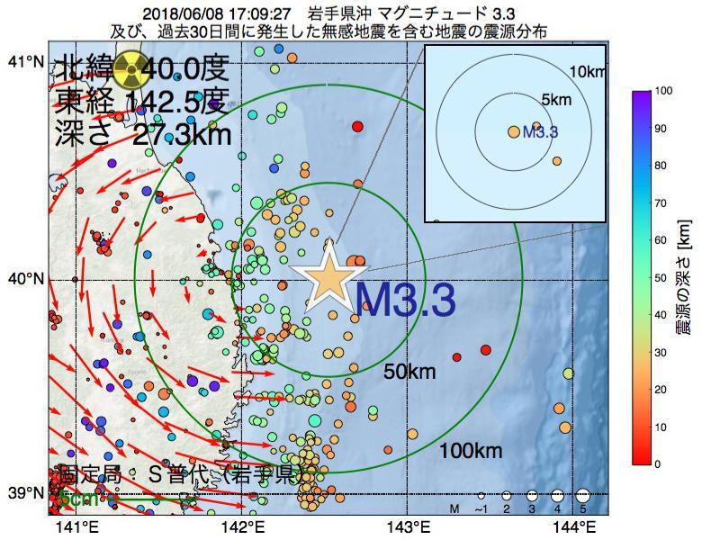 地震震源マップ:2018年06月08日 17時09分 岩手県沖でM3.3の地震