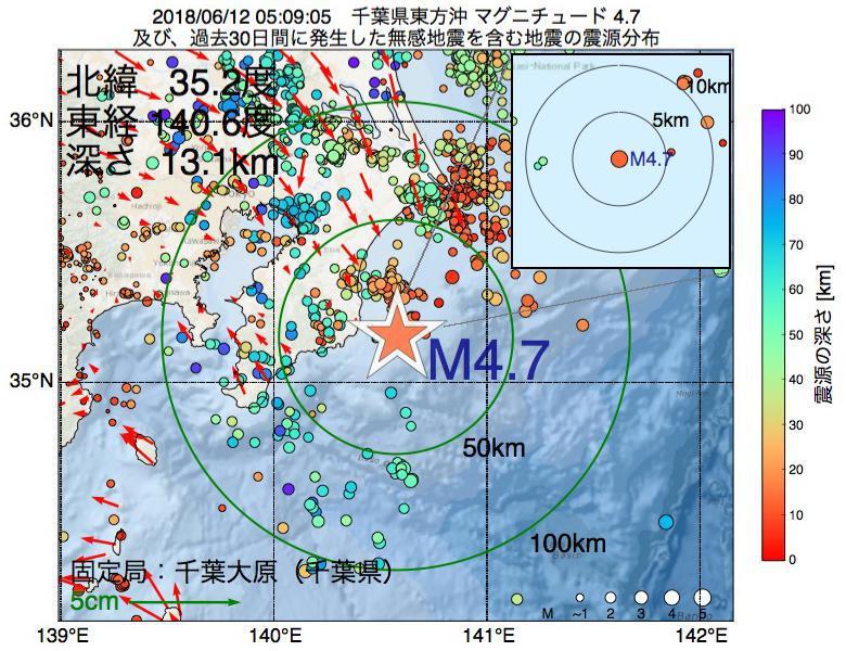 地震震源マップ:2018年06月12日 05時09分 千葉県東方沖でM4.7の地震