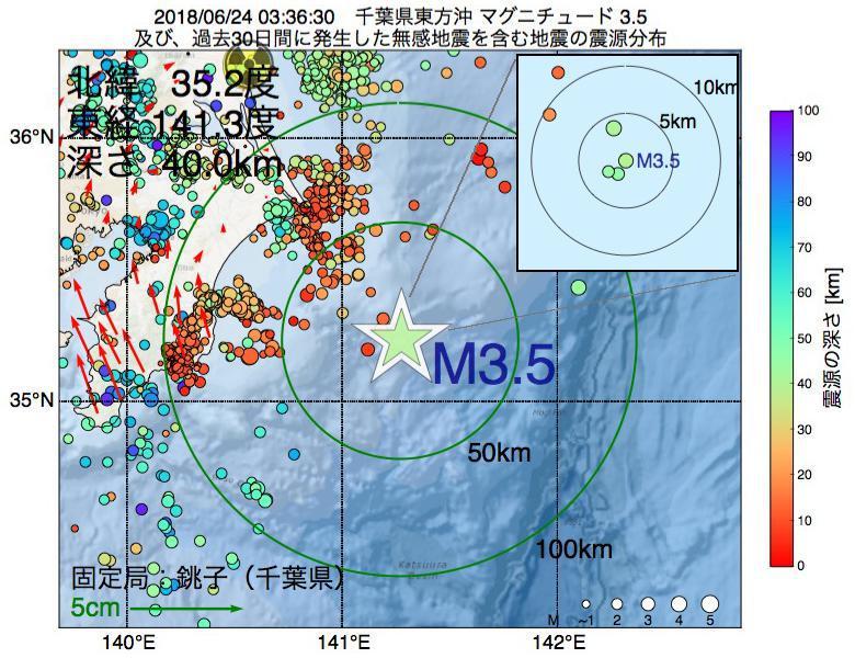 地震震源マップ:2018年06月24日 03時36分 千葉県東方沖でM3.5の地震