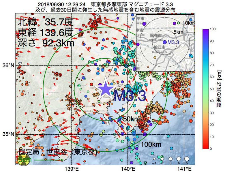 地震震源マップ:2018年06月30日 12時29分 東京都多摩東部でM3.3の地震