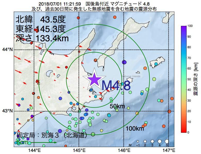 地震震源マップ:2018年07月01日 11時21分 国後島付近でM4.8の地震
