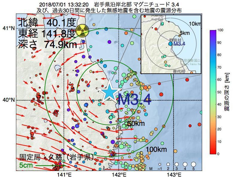 地震震源マップ:2018年07月01日 13時32分 岩手県沿岸北部でM3.4の地震