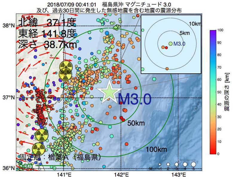地震震源マップ:2018年07月09日 00時41分 福島県沖でM3.0の地震