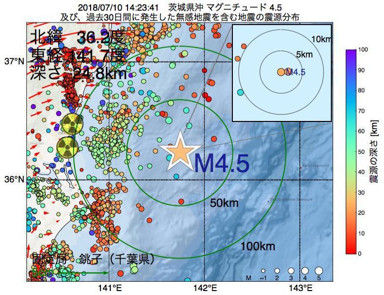 地震震源マップ:2018年07月10日 14時23分 茨城県沖でM4.5の地震