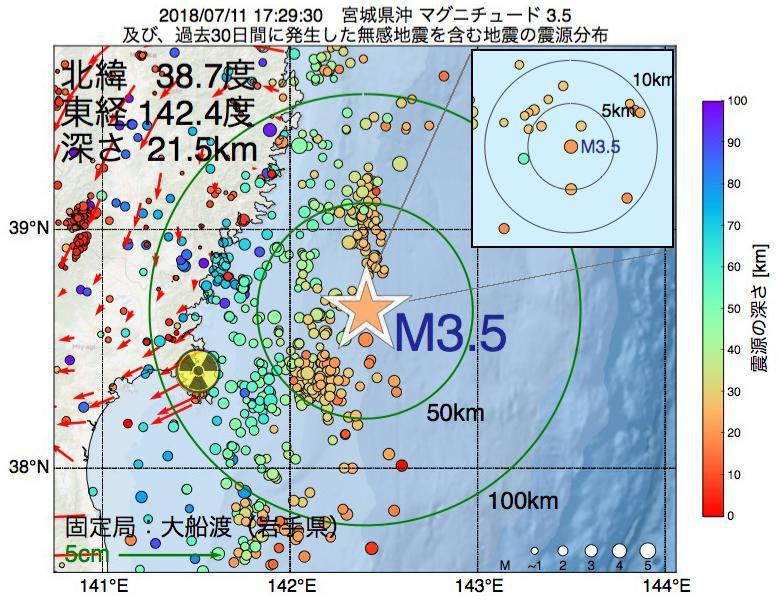 地震震源マップ:2018年07月11日 17時29分 宮城県沖でM3.5の地震