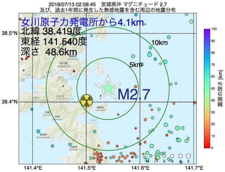 地震震源マップ:女川原子力発電所から4.1km地点でM2.7の地震が発生しました