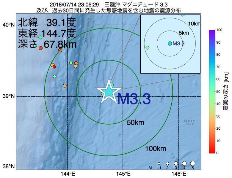 地震震源マップ:2018年07月14日 23時06分 三陸沖でM3.3の地震