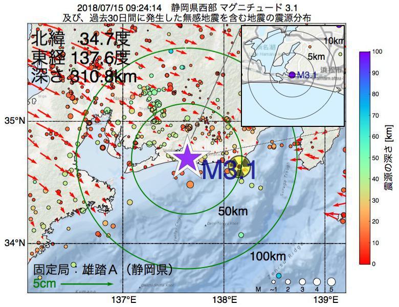 地震震源マップ:2018年07月15日 09時24分 静岡県西部でM3.1の地震
