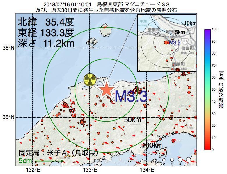 地震震源マップ:2018年07月16日 01時10分 島根県東部でM3.3の地震