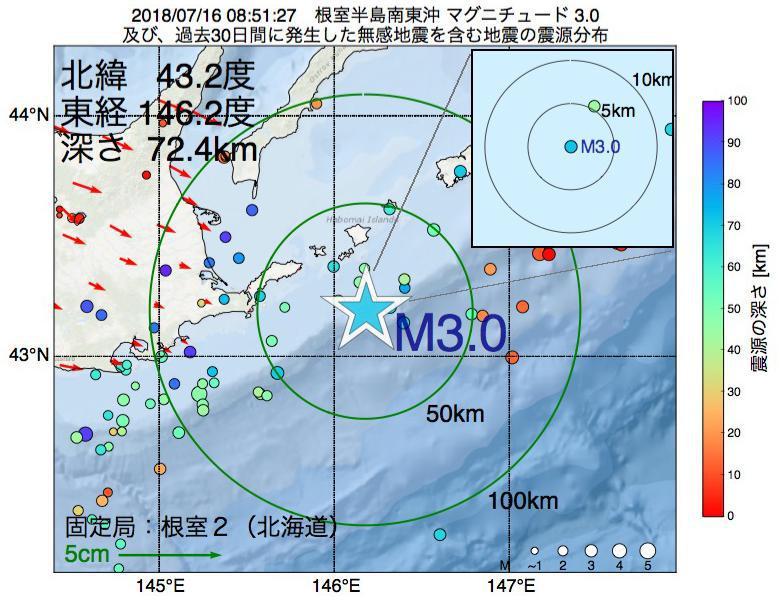 地震震源マップ:2018年07月16日 08時51分 根室半島南東沖でM3.0の地震