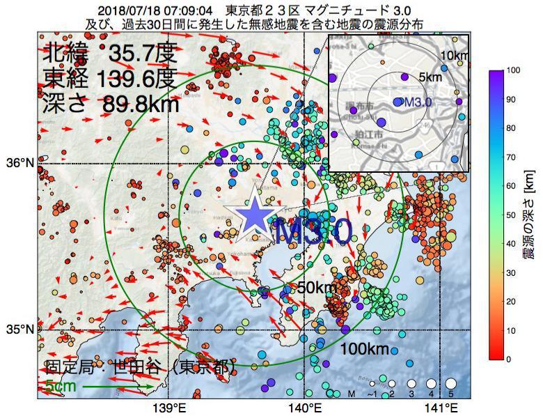 地震震源マップ:2018年07月18日 07時09分 東京都23区でM3.0の地震