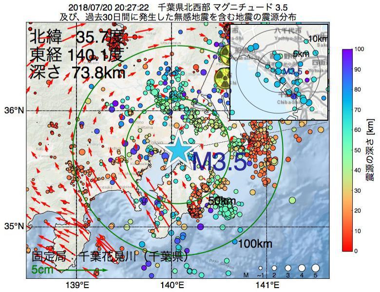 地震震源マップ:2018年07月20日 20時27分 千葉県北西部でM3.5の地震