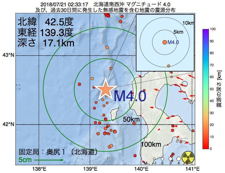 地震震源マップ:2018年07月21日 02時33分 北海道南西沖でM4.0の地震