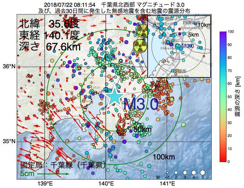地震震源マップ:2018年07月22日 08時11分 千葉県北西部でM3.0の地震