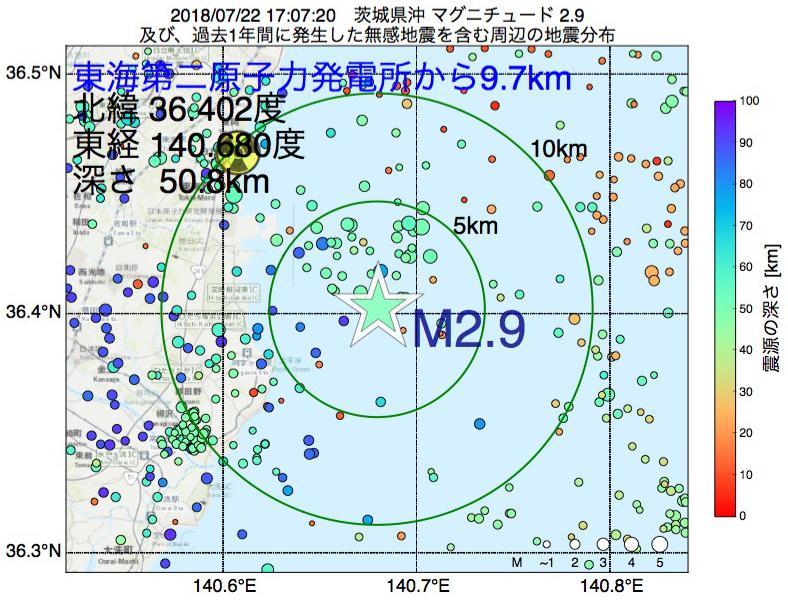 地震震源マップ:東海第二原子力発電所から9.7km地点でM2.9の地震が発生しました