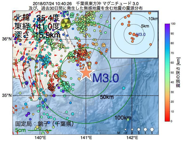 地震震源マップ:2018年07月24日 10時40分 千葉県東方沖でM3.0の地震