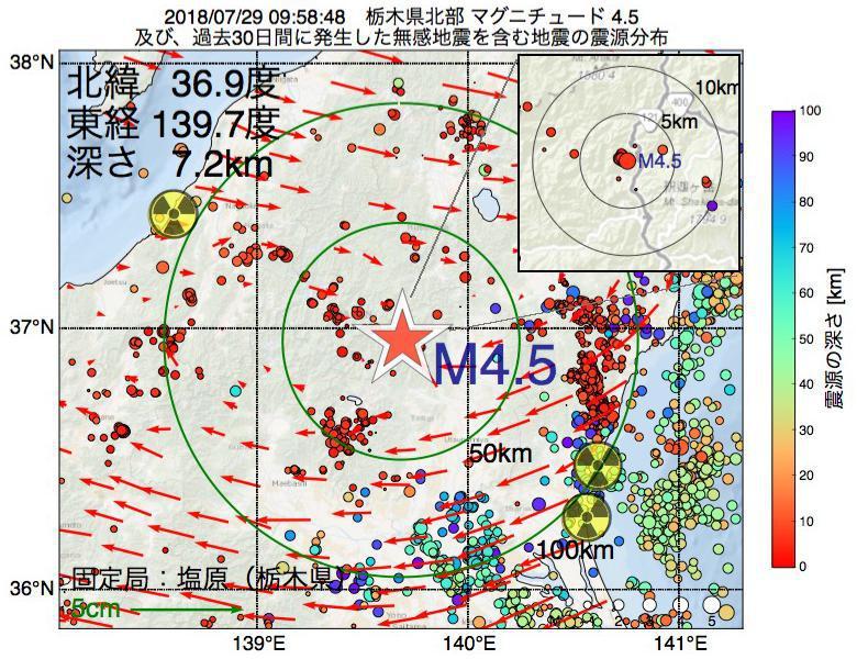 地震震源マップ:2018年07月29日 09時58分 栃木県北部でM4.5の地震