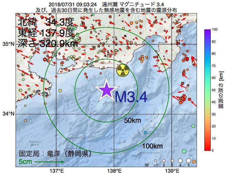 地震震源マップ:2018年07月31日 09時03分 遠州灘でM3.4の地震
