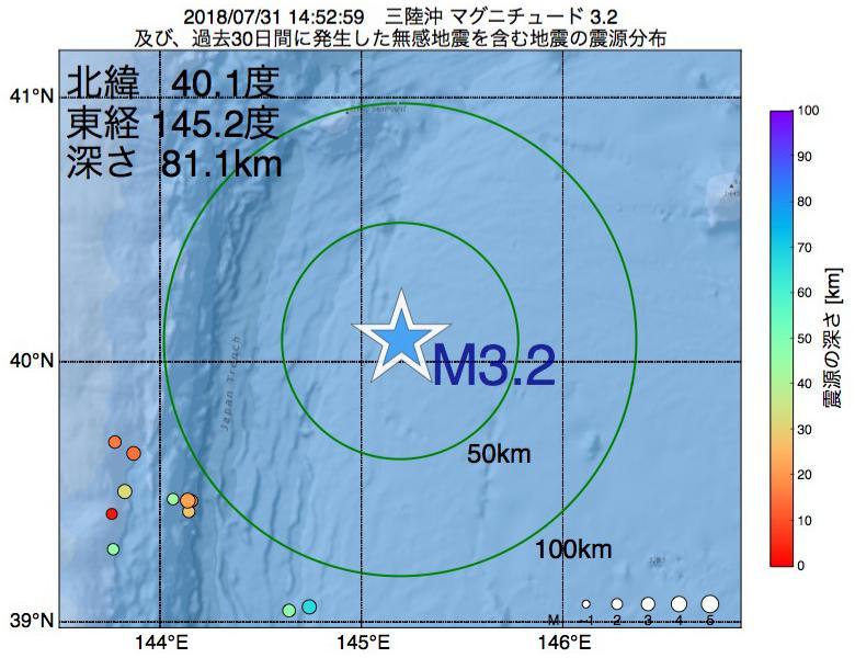 地震震源マップ:2018年07月31日 14時52分 三陸沖でM3.2の地震
