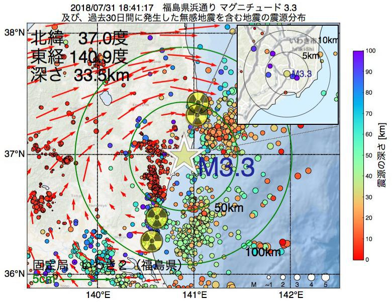地震震源マップ:2018年07月31日 18時41分 福島県浜通りでM3.3の地震