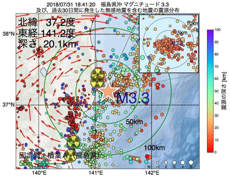 地震震源マップ:2018年07月31日 18時41分 福島県沖でM3.3の地震