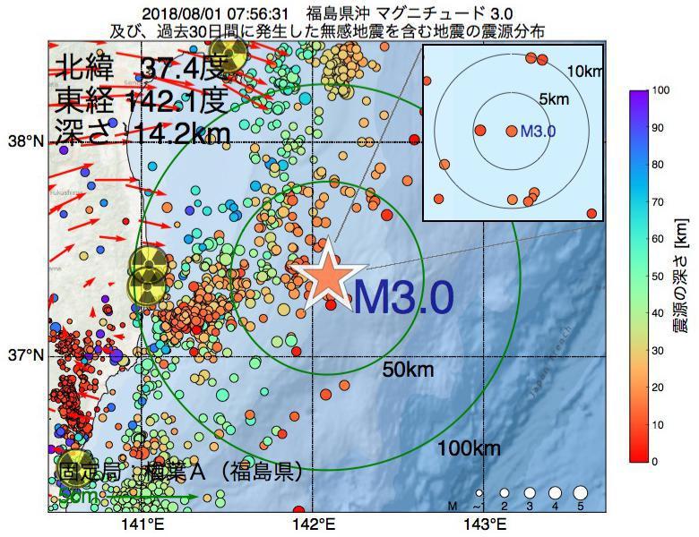 地震震源マップ:2018年08月01日 07時56分 福島県沖でM3.0の地震